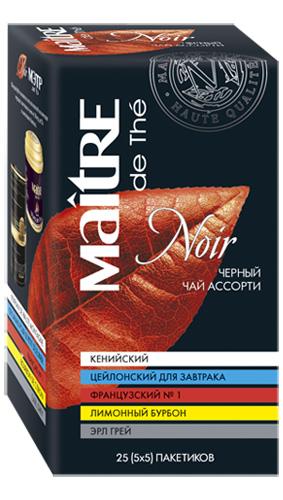 «Black flavored» Assorted Teas